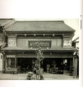 松葉屋塗物店