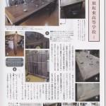 100年家具が生きている現場―長野県須坂東高等学校様―