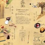 29日はツバメコーヒーのコーヒーを松葉屋家具店で飲めます。