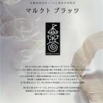 vol.1 夏の糸と木のリボン | マルクトプラッツ