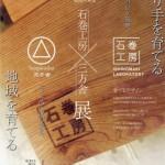 石巻工房×三方舎展 8月10日−18日開催