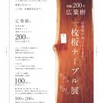 【現在開催中!】樹齢200年広葉樹 一枚板テーブル展