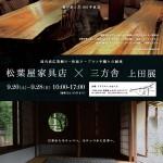 【展示会のお知らせ】 松葉屋家具店×三方舎 上田展