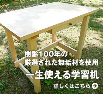 樹齢100年の厳選された無垢材を使用「一生使える学習机」