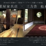 【出張展示会のお知らせ】 松葉屋家具店×三方舎 松本展
