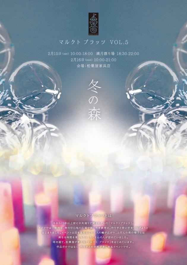 長野市 松葉屋 イベント