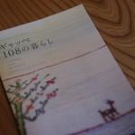 ギャッベ108の暮らし 2014年春号完成しました!
