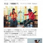 【イベントのご案内】ホーメイコンサート 開催します!
