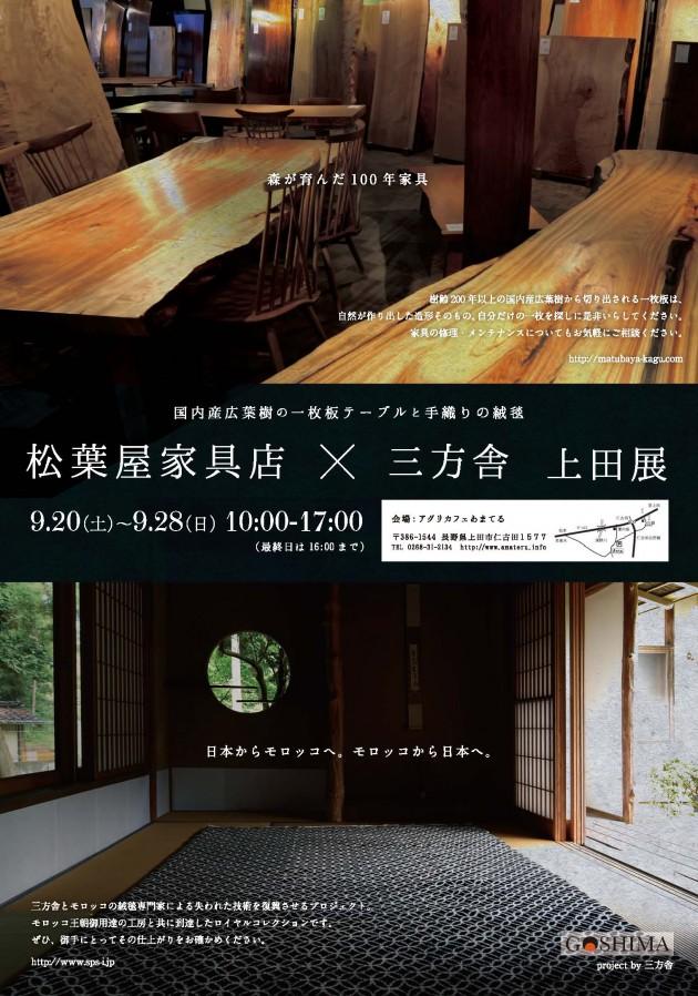 松葉屋 2014上田展A
