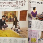 アートギャッベと、松葉屋と今井正人さん