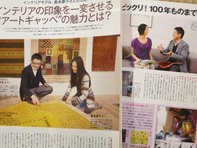 アートギャッベと、松葉屋と、今井正人さんと