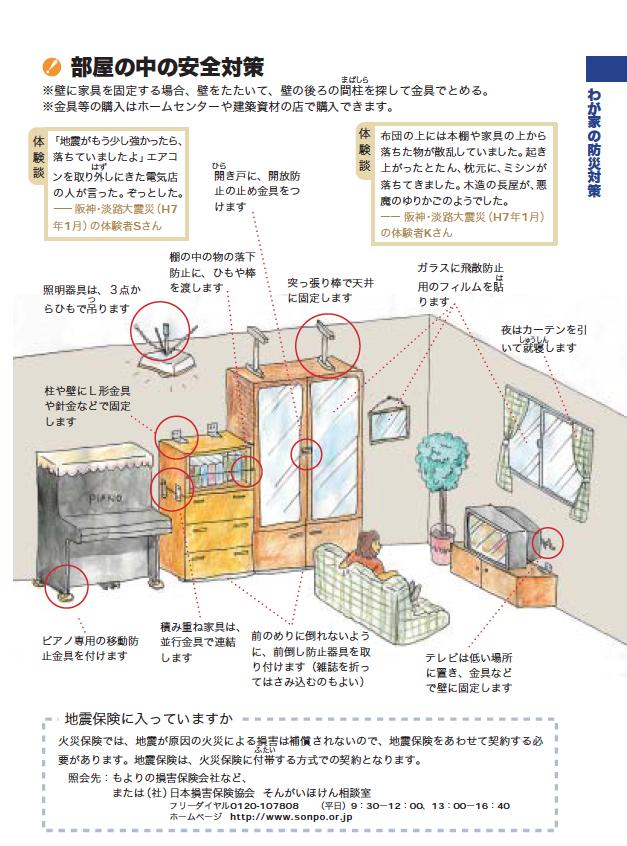 長野県防災ハンドブック