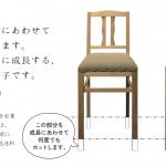 一生使える「子どもの椅子」ってどんなものだろう?