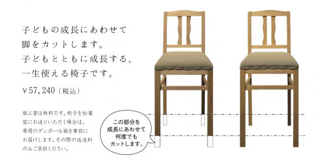 成長する椅子