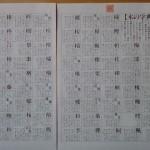 「木」偏(へん)の漢字