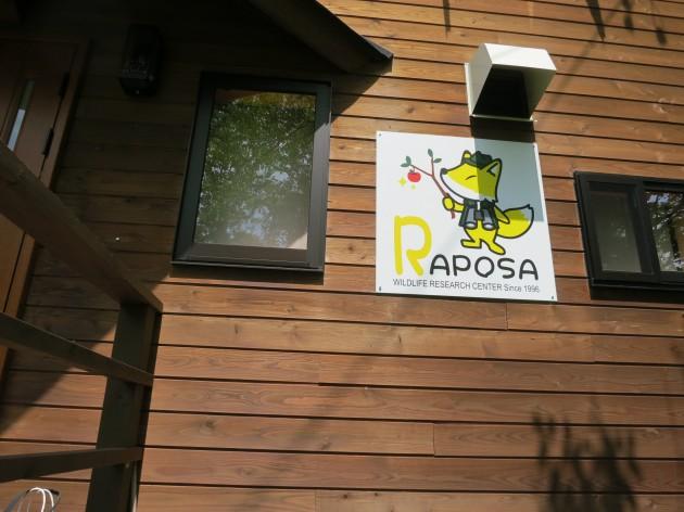 ラポーザさん入口