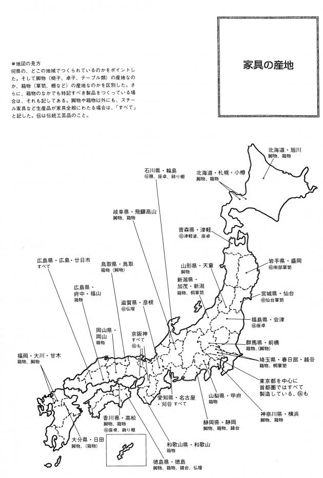 日本の家具産地