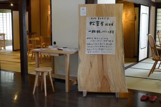 中町蔵シック館ホール2