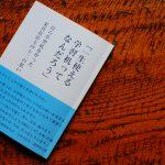 「一生使える学習机」十二の想い(6/12)