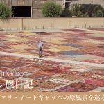 ゾランヴァリ・ギャッベの原風景を巡る「イラン旅日記-1-」